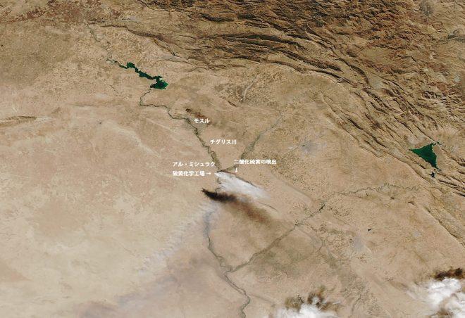 [2]2016年11月22日撮影、MODISセンサーによるアル・ミシュラクの火災。上の白い噴煙が硫黄の工場からのもの。Credit:NASA